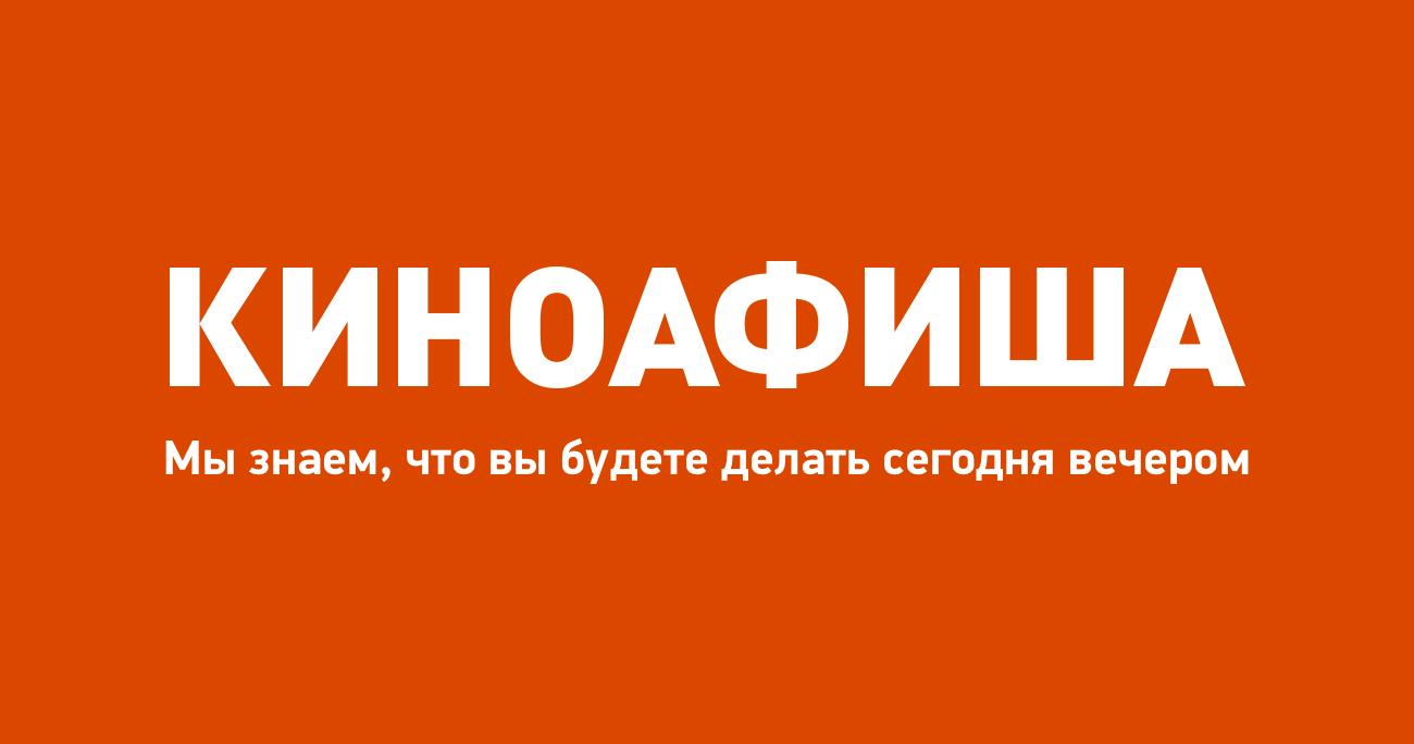 Цена билетов в кино русь владимир концерты в самаре ноябрь афиша